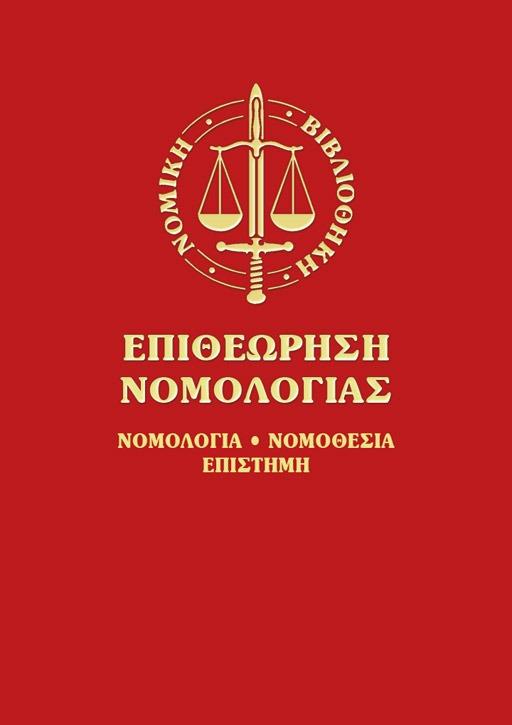 ΕΠΙΘΕΩΡΗΣΗ ΝΟΜΟΛΟΓΙΑΣ - ΤΟΜΟΣ Β/2014