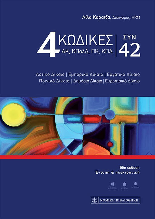 4 ΚΩΔΙΚΕΣ (ΑΚ, ΚΠΟΛΔ, ΠΚ & ΚΠΔ) ΣΥΝ 42