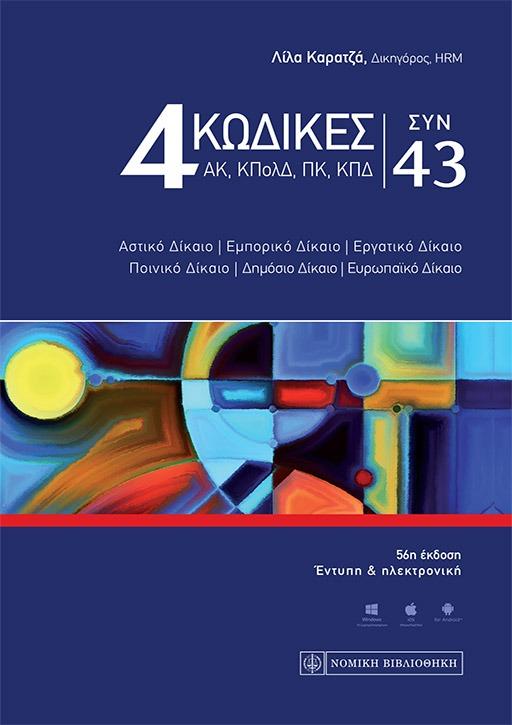 4 ΚΩΔΙΚΕΣ (ΑΚ, ΚΠΟΛΔ, ΠΚ & ΚΠΔ) ΣΥΝ 43