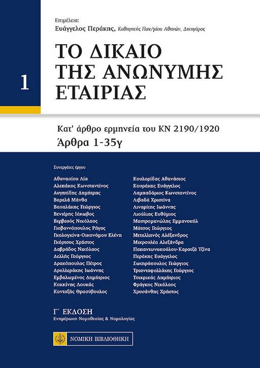 ΤΟ ΔΙΚΑΙΟ ΤΗΣ ΑΝΩΝΥΜΗΣ ΕΤΑΙΡΙΑΣ (2 TOMOI)