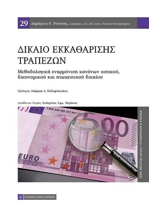 ΔΙΚΑΙΟ ΕΚΚΑΘΑΡΙΣΗΣ ΤΡΑΠΕΖΩΝ
