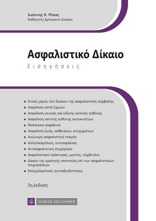 ΑΣΦΑΛΙΣΤΙΚΟ ΔΙΚΑΙΟ - Εισηγήσεις