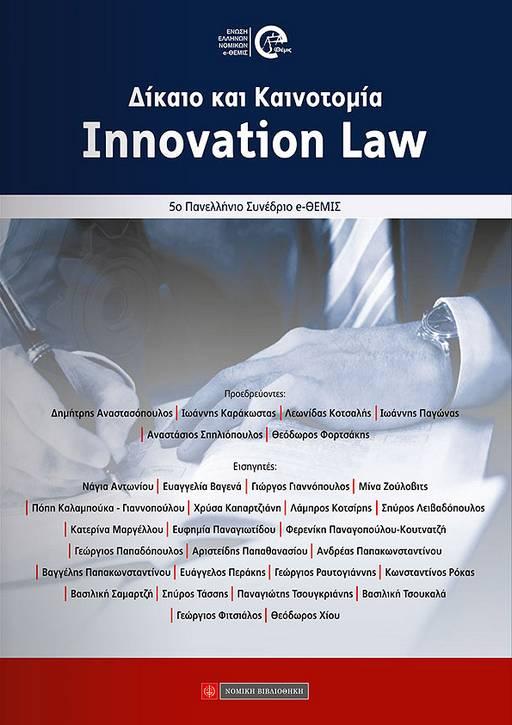 INNOVATION LAW - ΔΙΚΑΙΟ & ΚΑΙΝΟΤΟΜΙΑ