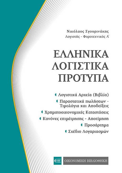 ΕΛΛΗΝΙΚΑ ΛΟΓΙΣΤΙΚΑ ΠΡΟΤΥΠΑ (τσέπης)