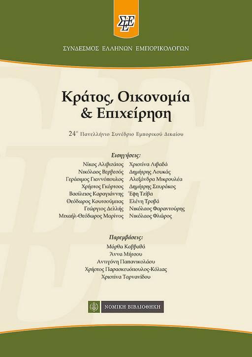 ΚΡΑΤΟΣ, ΟΙΚΟΝΟΜΙΑ & ΕΠΙΧΕΙΡΗΣΗ