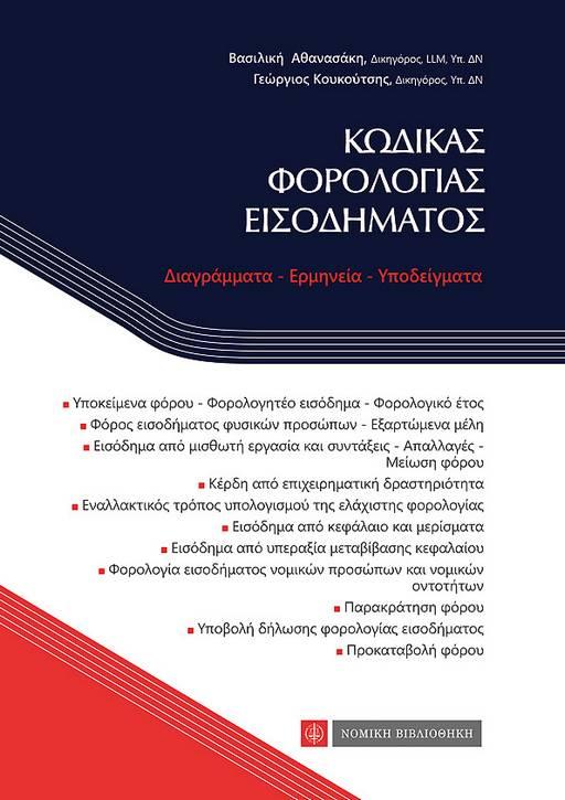 ΚΩΔΙΚΑΣ ΦΟΡΟΛΟΓΙΑΣ ΕΙΣΟΔΗΜΑΤΟΣ - Ν 4172/2013