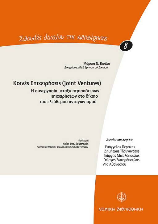 ΚΟΙΝΕΣ ΕΠΙΧΕΙΡΗΣΕΙΣ (JOINT VENTURES) Η ΣΥΝΕΡΓΑΣΙΑ ΜΕΤΑΞΥ ΠΕΡΙΣΣΟΤΕΡΩΝ ΕΠΙΧΕΙΡΗΣΕΩΝ ΣΤΟ ΔΙΚΑΙΟ ΤΟΥ ΕΛΕΥΘΕΡΟΥ ΑΝΤΑΓΩΝΙΣΜΟΥ