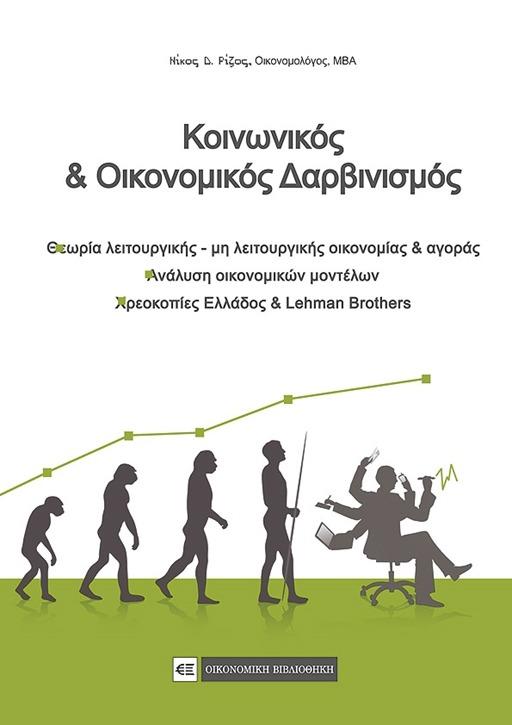 ΚΟΙΝΩΝΙΚΟΣ & ΟΙΚΟΝΟΜΙΚΟΣ ΔΑΡΒΙΝΙΣΜΟΣ