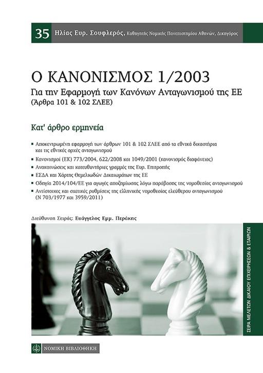 Ο ΚΑΝΟΝΙΣΜΟΣ 1/2003 ΓΙΑ ΤΗΝ ΕΦΑΡΜΟΓΗ ΤΩΝ ΚΑΝΟΝΩΝ ΑΝΤΑΓΩΝΙΣΜΟΥ ΤΗΣ ΕΕ (ΑΡΘΡΑ 101 & 102 ΣΛΕΕ)