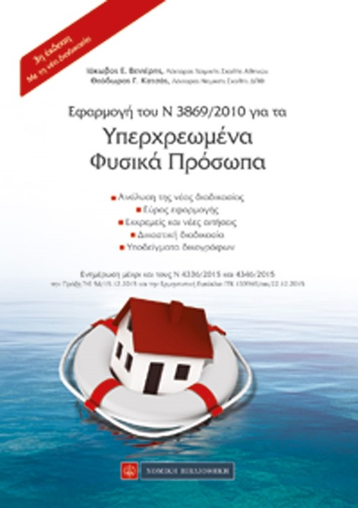 ΕΦΑΡΜΟΓΗ ΤΟΥ Ν 3869/2010 ΓΙΑ ΤΑ ΥΠΕΡΧΡΕΩΜΕΝΑ ΦΥΣΙΚΑ ΠΡΟΣΩΠΑ