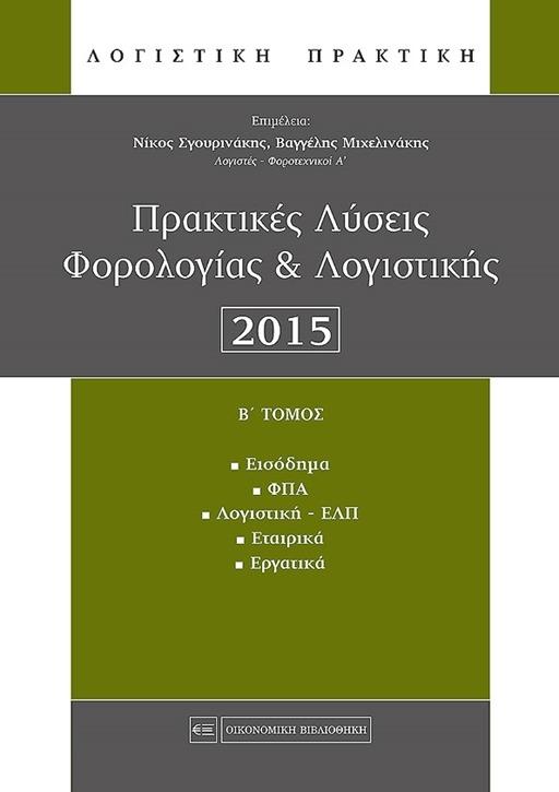 ΠΡΑΚΤΙΚΕΣ ΛΥΣΕΙΣ ΦΟΡΟΛΟΓΙΑΣ & ΛΟΓΙΣΤΙΚΗΣ 2015 Β ΤΟΜΟΣ