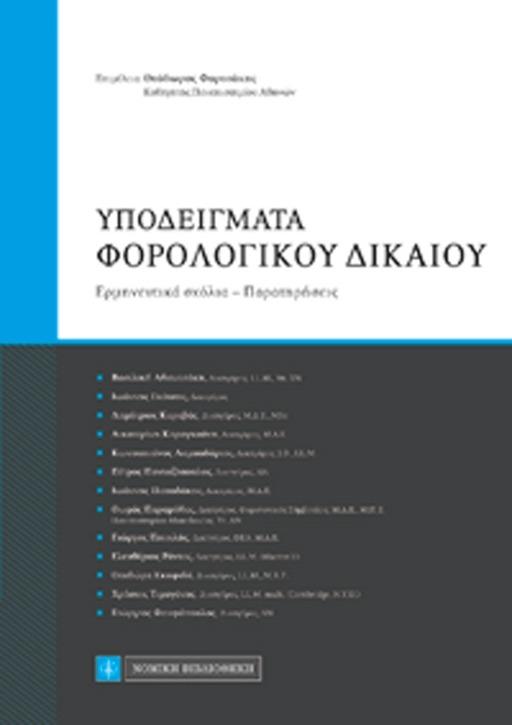 ΥΠΟΔΕΙΓΜΑΤΑ ΦΟΡΟΛΟΓΙΚΟΥ ΔΙΚΑΙΟΥ