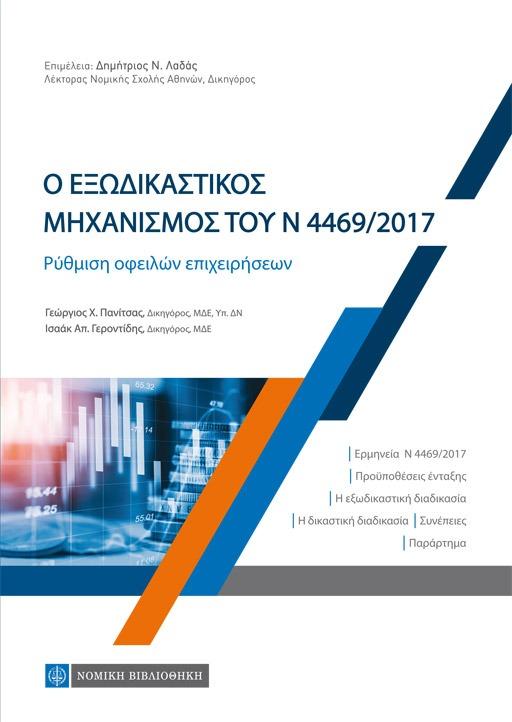 Ο ΕΞΩΔΙΚΑΣΤΙΚΟΣ ΜΗΧΑΝΙΣΜΟΣ ΤΟΥ Ν 4469/2017