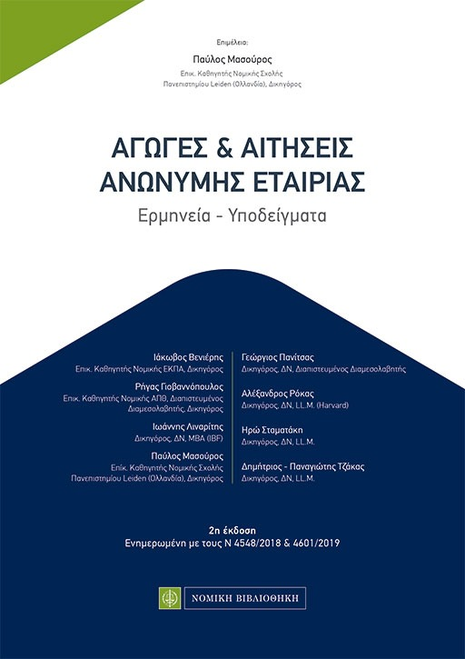 ΑΓΩΓΕΣ & ΑΙΤΗΣΕΙΣ ΑΝΩΝΥΜΗΣ ΕΤΑΙΡΙΑΣ
