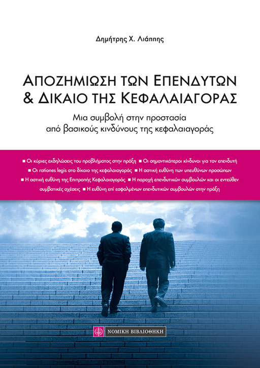 ΑΠΟΖΗΜΙΩΣΗ ΤΩΝ ΕΠΕΝΔΥΤΩΝ & ΔΙΚΑΙΟ ΤΗΣ ΚΕΦΑΛΑΙΑΓΟΡΑΣ
