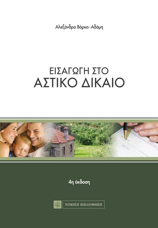 ΕΙΣΑΓΩΓΗ ΣΤΟ ΑΣΤΙΚΟ ΔΙΚΑΙΟ