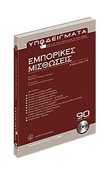 CD-ROM ΥΠΟΔΕΙΓΜΑΤΑ ΕΜΠΟΡΙΚΕΣ ΜΙΣΘΩΣΕΙΣ