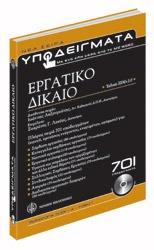 CD-ROM ΥΠΟΔΕΙΓΜΑΤΑ ΕΡΓΑΤΙΚΟ ΔΙΚΑΙΟ