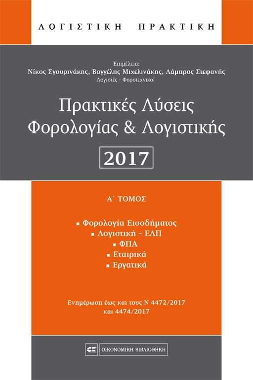 ΠΡΑΚΤΙΚΕΣ ΛΥΣΕΙΣ ΦΟΡΟΛΟΓΙΑΣ & ΛΟΓΙΣΤΙΚΗΣ 2017 Α' ΤΟΜΟΣ
