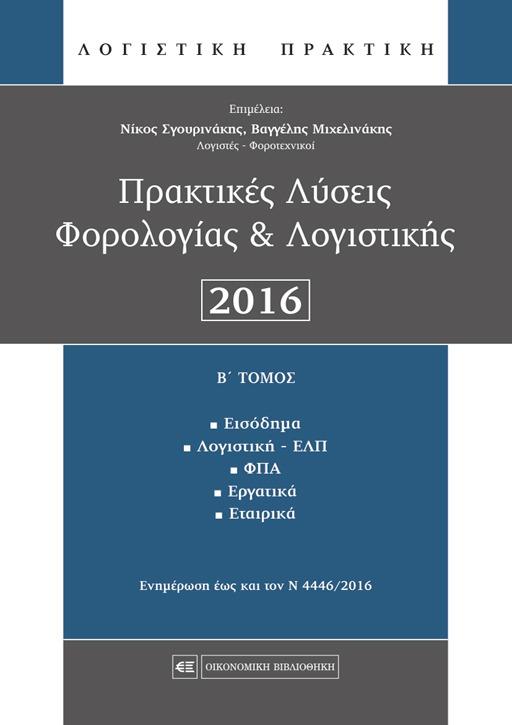 ΠΡΑΚΤΙΚΕΣ ΛΥΣΕΙΣ ΦΟΡΟΛΟΓΙΑΣ & ΛΟΓΙΣΤΙΚΗΣ 2016  B ΤΟΜΟΣ