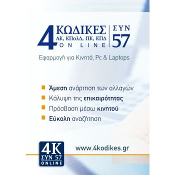 4 ΚΩΔΙΚΕΣ ΣΥΝ 57
