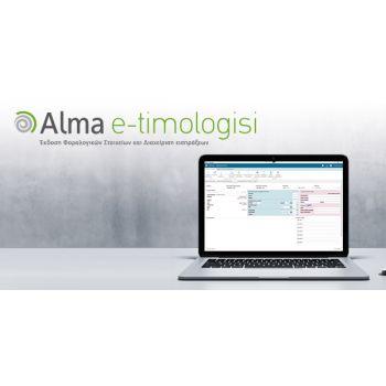 Alma e-timologisi
