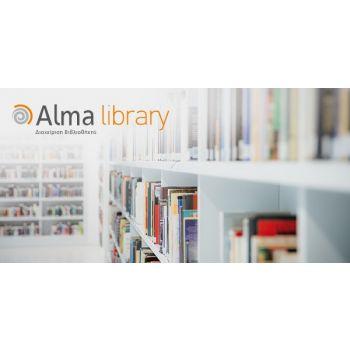 Alma next library