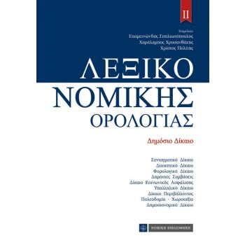 ΛΕΞΙΚΟ ΝΟΜΙΚΗΣ ΟΡΟΛΟΓΙΑΣ II – ΔΗΜΟΣΙΟ ΔΙΚΑΙΟ
