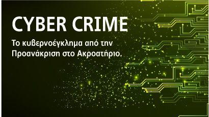 CYBER CRIME - ΤΟ ΚΥΒΕΡΝΟΕΓΚΛΗΜΑ ΑΠΟ ΤΗΝ ΠΡΟΑΝΑΚΡΙΣΗ ΣΤΟ ΑΚΡΟΑΤΗΡΙΟ