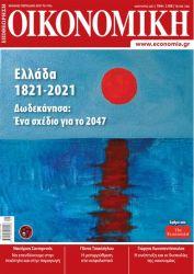 Ιανουάριος 2021: Ελλάδα 1821-2021