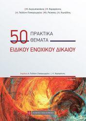50 ΠΡΑΚΤΙΚΑ ΘΕΜΑΤΑ ΕΙΔΙΚΟΥ ΕΝΟΧΙΚΟΥ ΔΙΚΑΙΟΥ