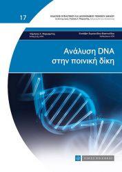 ΑΝΑΛΥΣΗ DNA ΣΤΗΝ ΠΟΙΝΙΚΗ ΔΙΚΗ