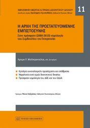 Η ΑΡΧΗ ΤΗΣ ΠΡΟΣΤΑΤΕΥΟΜΕΝΗΣ ΕΜΠΙΣΤΟΣΥΝΗΣ Στην πρόσφατη (2000-2013) νομολογία του Συμβουλίου της Επικρατείας