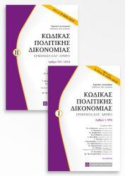 ΚΩΔΙΚΑΣ ΠΟΛΙΤΙΚΗΣ ΔΙΚΟΝΟΜΙΑΣ (2 ΤΟΜΟΙ)