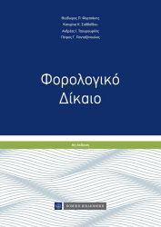ΦΟΡΟΛΟΓΙΚΟ ΔΙΚΑΙΟ - Εύκαμπτο