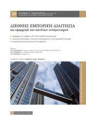 ΔΙΕΘΝΗΣ ΕΜΠΟΡΙΚΗ ΔΙΑΙΤΗΣΙΑ και εφαρμογή των κανόνων ανταγωνισμού