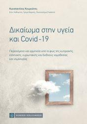 ΔΙΚΑΙΩΜΑ ΣΤΗΝ ΥΓΕΙΑ ΚΑΙ COVID-19