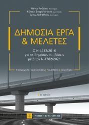 ΔΗΜΟΣΙΑ ΕΡΓΑ & ΜΕΛΕΤΕΣ