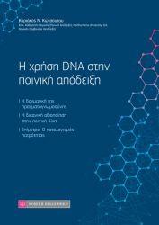 Η ΧΡΗΣΗ DNA ΣΤΗΝ ΠΟΙΝΙΚΗ ΑΠΟΔΕΙΞΗ