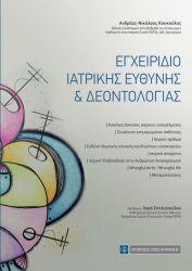 ΕΓΧΕΙΡΙΔΙΟ ΙΑΤΡΙΚΗΣ ΕΥΘΥΝΗΣ & ΔΕΟΝΤΟΛΟΓΙΑΣ