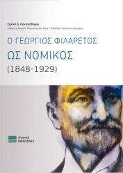 Ο ΓΕΩΡΓΙΟΣ ΦΙΛΑΡΕΤΟΣ ΩΣ ΝΟΜΙΚΟΣ (1848-1929)