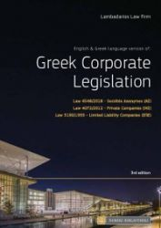 GREEK CORPORATE LEGISLATION