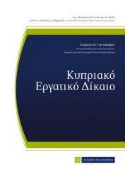 ΚΥΠΡΙΑΚΟ ΕΡΓΑΤΙΚΟ ΔΙΚΑΙΟ