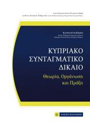 ΚΥΠΡΙΑΚΟ ΣΥΝΤΑΓΜΑΤΙΚΟ ΔΙΚΑΙΟ