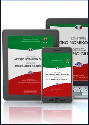 ΙΤΑΛΟ-ΕΛΛΗΝΙΚΟ / ΕΛΛΗΝΟ-ΙΤΑΛΙΚΟ ΛΕΞΙΚΟ ΝΟΜΙΚΩΝ ΟΡΩΝ - ITALIANO-GRECO / GRECO-ITALIANO DIZIONARIO GIURIDICO