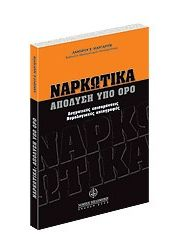 ΝΑΡΚΩΤΙΚΑ - ΑΠΟΛΥΣΗ ΥΠΟ ΟΡΟ