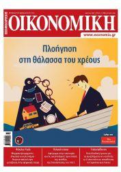 Mάρτιος 2021: Πλοήγηση στη θάλασσα του χρέους