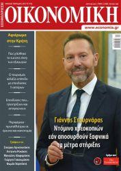 Απρίλιος 2021: Γ. Στουρνάρας: Ντόμινο χρεοκοπιών εάν αποσυρθούν ξαφνικά τα μέτρα στήριξης