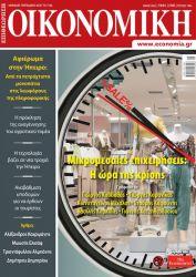 Mάιος 2021: Μικρομεσαίες επιχειρήσεις: Η ώρα της κρίσης
