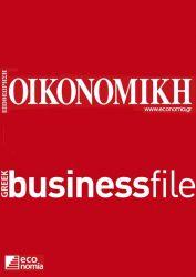 ΟΙΚΟΝΟΜΙΚΗ ΕΠΙΘΕΩΡΗΣΗ & Greek BUSINESS FILE